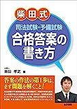 柴田式司法試験・予備試験合格答案の書き方