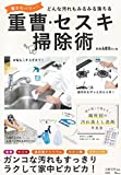 驚きのパワー! 重曹・セスキ掃除術 (TJMOOK)