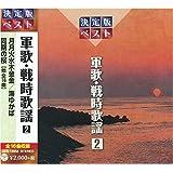 軍歌 戦時歌謡 2 GES-14958-ON