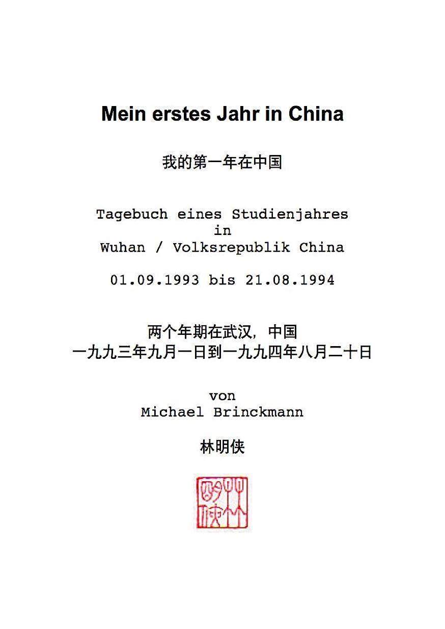 センブランスイデオロギーバイソンMein erstes Jahr in China: Tagebuch eines Studienjahres in Wuhan / Volksrepublik China 01.09.1993 bis 21.08.1994 (German Edition)