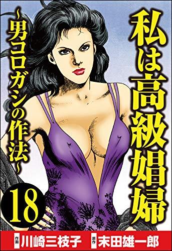 私は高級娼婦 ~男コロガシの作法~(分冊版) 【第18話】 (comic RiSky(リスキー))
