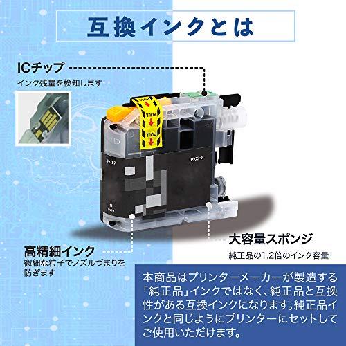 『ブラザー brother LC110 5個セット 互換インクカートリッジ【バウストア】』の1枚目の画像