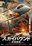 スカイバウンド 大地消滅[DVD]