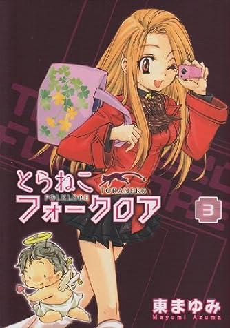 とらねこフォークロア 3 (BLADEコミックス)