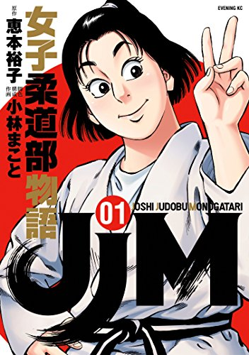 小林まこと『JJM 女子柔道部物語』
