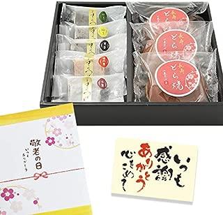 2019敬老の日 専用ギフト 健康 ギフト スイーツ ふみこの和菓子セット6種8個入