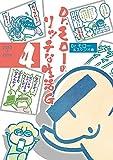 Dr.モローのリッチな生活G 4巻 〔完〕 (ガムコミックス)