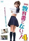 劇場版 教科書にないッ!4[DVD]