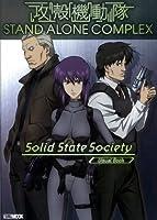 攻殻機動隊 STAND ALONE COMPLEX Solid State Society ホビージャパンMOOK