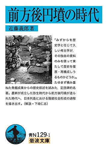前方後円墳の時代 (岩波文庫 青 N 129-1)
