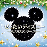 ぜったいディズニー~クリスマスソング・ベスト~