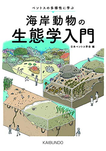 海岸動物の生態学入門: ベントスの多様性に学ぶ;下