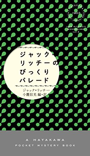 ジャック・リッチーのびっくりパレード (ハヤカワ・ポケット・ミステリ)