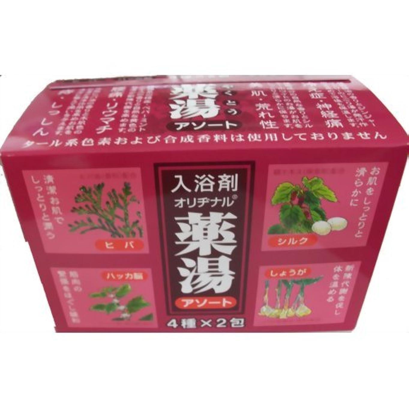 パラナ川いう磨かれた薬湯分包アソート 4種 8包入