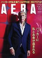 AERA (アエラ) 2017年 12/11 号 [雑誌]