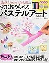 パステルアートBOOK 5色パステルセット +ぼかし網つきですぐに始められる!