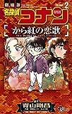 名探偵コナン から紅の恋歌(2) (少年サンデーコミックス)