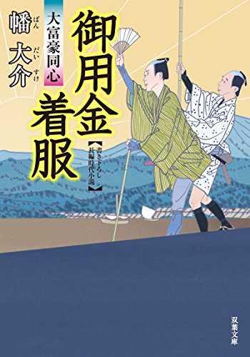 御用金着服-大富豪同心(17) (双葉文庫)