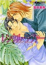 レンタル・ラヴァー (アクションコミックスBoys Loveシリーズ)
