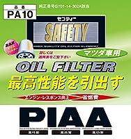 PIAA オイルフィルター 1個入 [マツダ車用] MPV_他 PA10