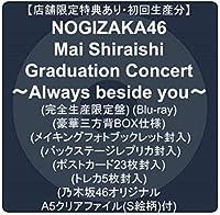 【店舗限定特典あり・初回生産分】NOGIZAKA46 Mai Shiraishi Graduation Concert 〜Always beside you〜(完全生産限定盤) (Blu-ray) (豪華三方背BOX仕様) (メイキングフォトブックレット封入) (バックステージレプリカ封入) (ポストカード23枚封入) (トレカ5枚封入) (乃木坂46オリジナルA5クリアファイル(S絵柄)付)