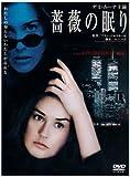 薔薇の眠り [DVD]