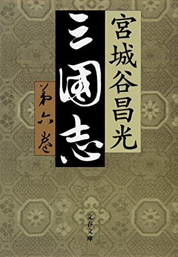 三国志 第六巻 (文春文庫)