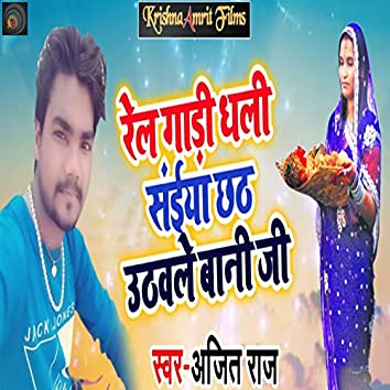 Rail Gaadi Dhali Saiyaa Chhath Uthavale Baani Ji