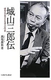 城山三郎伝―昭和を生きた気骨の作家