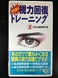 視力回復トレーニング 2 (<VHS>)