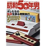 昭和50年男 2019年11月号 [雑誌]: Under400増刊