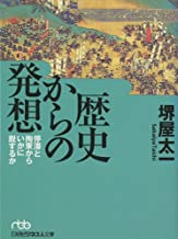 表紙: 歴史からの発想 停滞と拘束からいかに脱するか (日経ビジネス人文庫) | 堺屋 太一