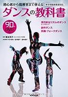 DVD付き 初心者から指導者まで使える ダンスの教科書