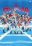 劇場版「少女☆歌劇レヴュースタァライト」Blu-ray