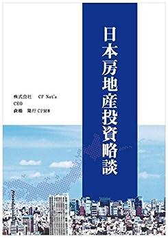 [倉橋 隆行, 蒋 子菡]の日本房地産投資略談(中国語) 中文版日本不動産投資