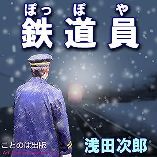 『鉄道員』のカバーアート