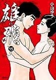 雄飛(15) (ビッグコミックス)