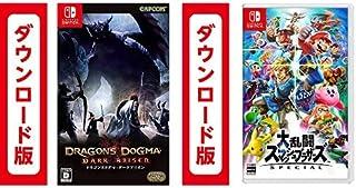 ドラゴンズドグマ:ダークアリズン + 大乱闘スマッシュブラザーズ SPECIAL - Switch|オンラインコード版