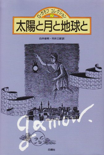 太陽と月と地球と (G・ガモフ コレクション)の詳細を見る