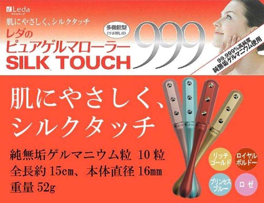 溶ける特別に医師レダのピュアゲルマローラー999 SILK TOUCH (リッチゴールド)