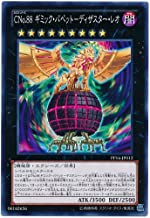 Yu-Gi-Oh! PP16-JP012 Number C88: Gimmick Puppet Disaster Leo Common