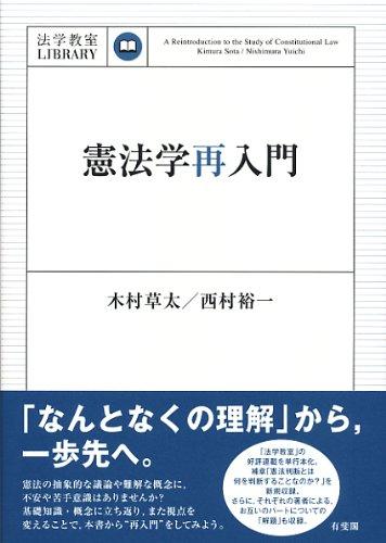 憲法学再入門 (法学教室ライブラリィ)