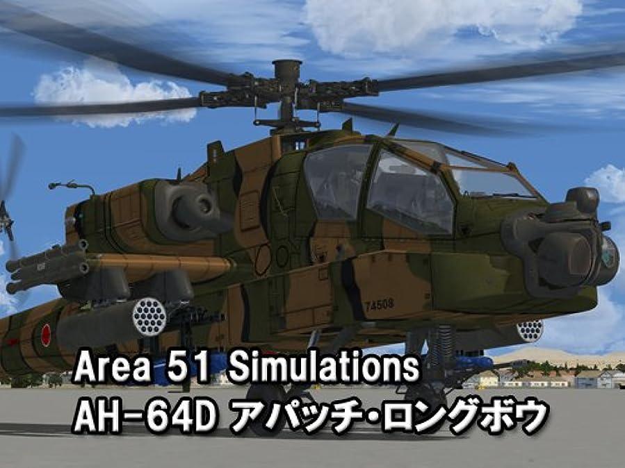 ライナー柔らかさ潮Area 51 Simulations AH-64D Apache Longbow (アパッチ?ロングボウ) [ダウンロード]