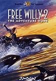フリー・ウィリー2[DVD]