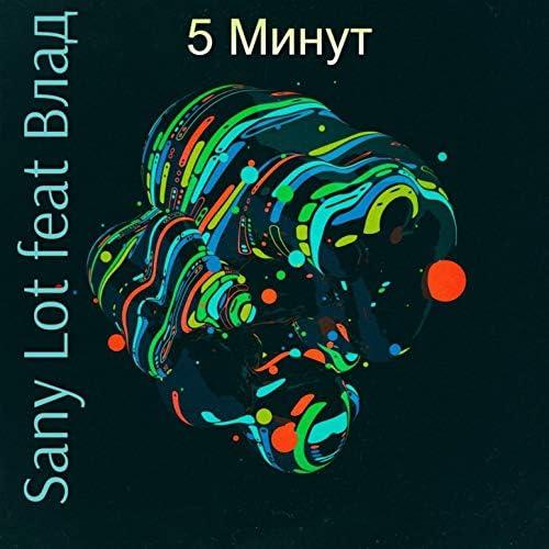 Sany Lot feat. Влад