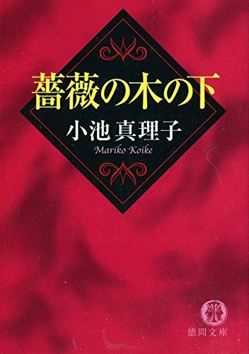 薔薇の木の下 (徳間文庫)