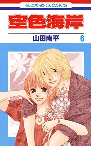 空色海岸 6 (花とゆめコミックス)
