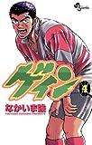 ゲイン(4) (少年サンデーコミックス)