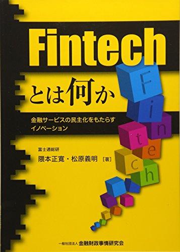 Fintechとは何か―金融サービスの民主化をもたらすイノベーションの詳細を見る