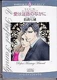 愛は迷路のなかに―パーフェクト・ファミリー2 (エメラルドコミックス ハーレクインコミックス)